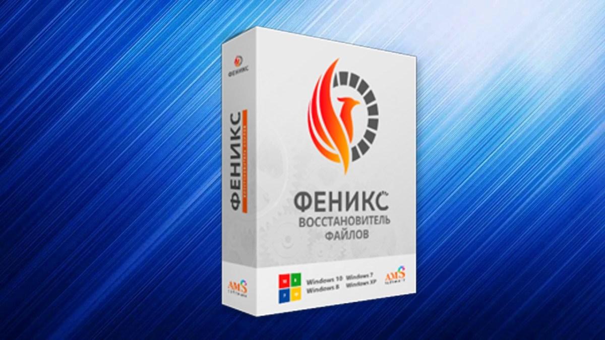 Феникс – лучшая программа для восстановления файлов.