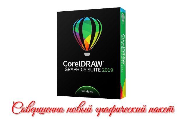 CorelDRAW Graphics Suite 2019 – новое становится лучшим!