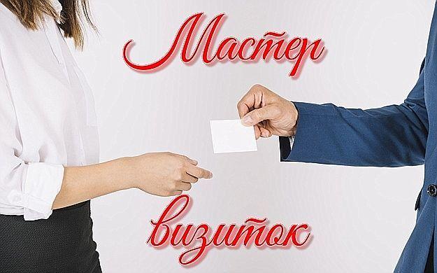 Хорошая визитка – ваш ключ к успеху!