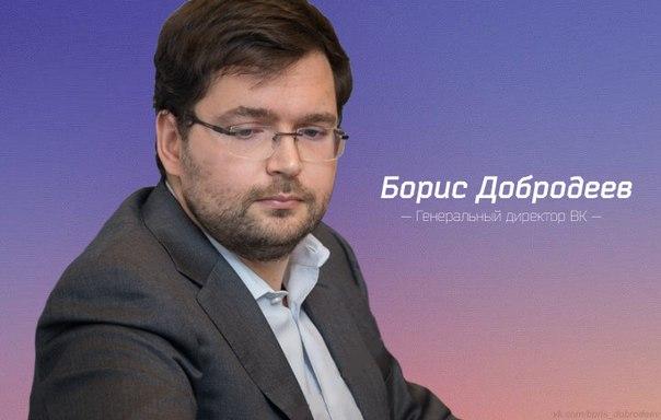 Картинки по запросу Бориса Добродеев