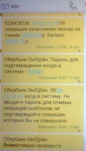 СМС уведомления - очень удобные