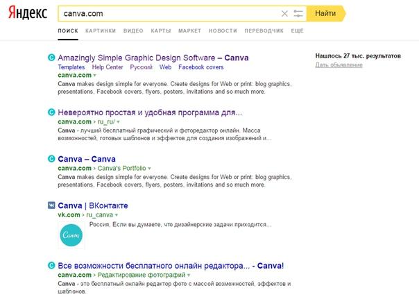 канва дизайн сайт на русском 1