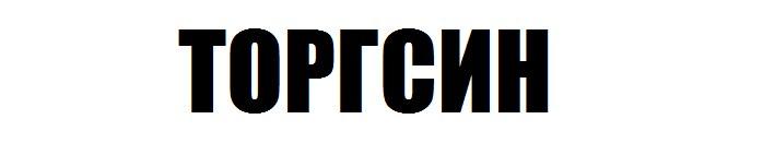 Сериал ТОРГСИН на канале Россия Григорий Антипенко актёры, содержание серий, музыка и саундтреки