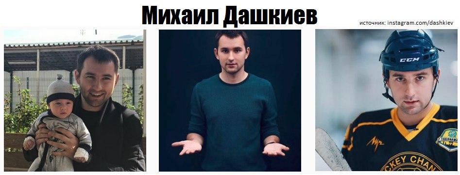 МИХАИЛ ДАШКИЕВ из шоу Секретный Миллионер фото, видео, инстаграм, женат или холост, бизнес-тренер Бизнес-молодость