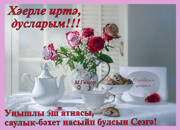 Прикольные рисунки, татарские гифы на татарском языке хаерле ирта