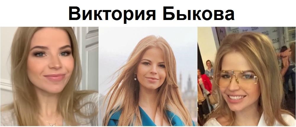 Быкова виктория работа девушке 18 лет