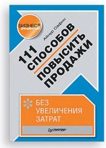 «111 способов повысить продажи без увеличения затрат» Айнур Сафин