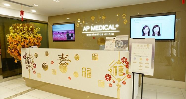 【美容療程】究竟AP MEDICAL+好唔好?LifteraV 無針埋線 – PPの幻想樂園