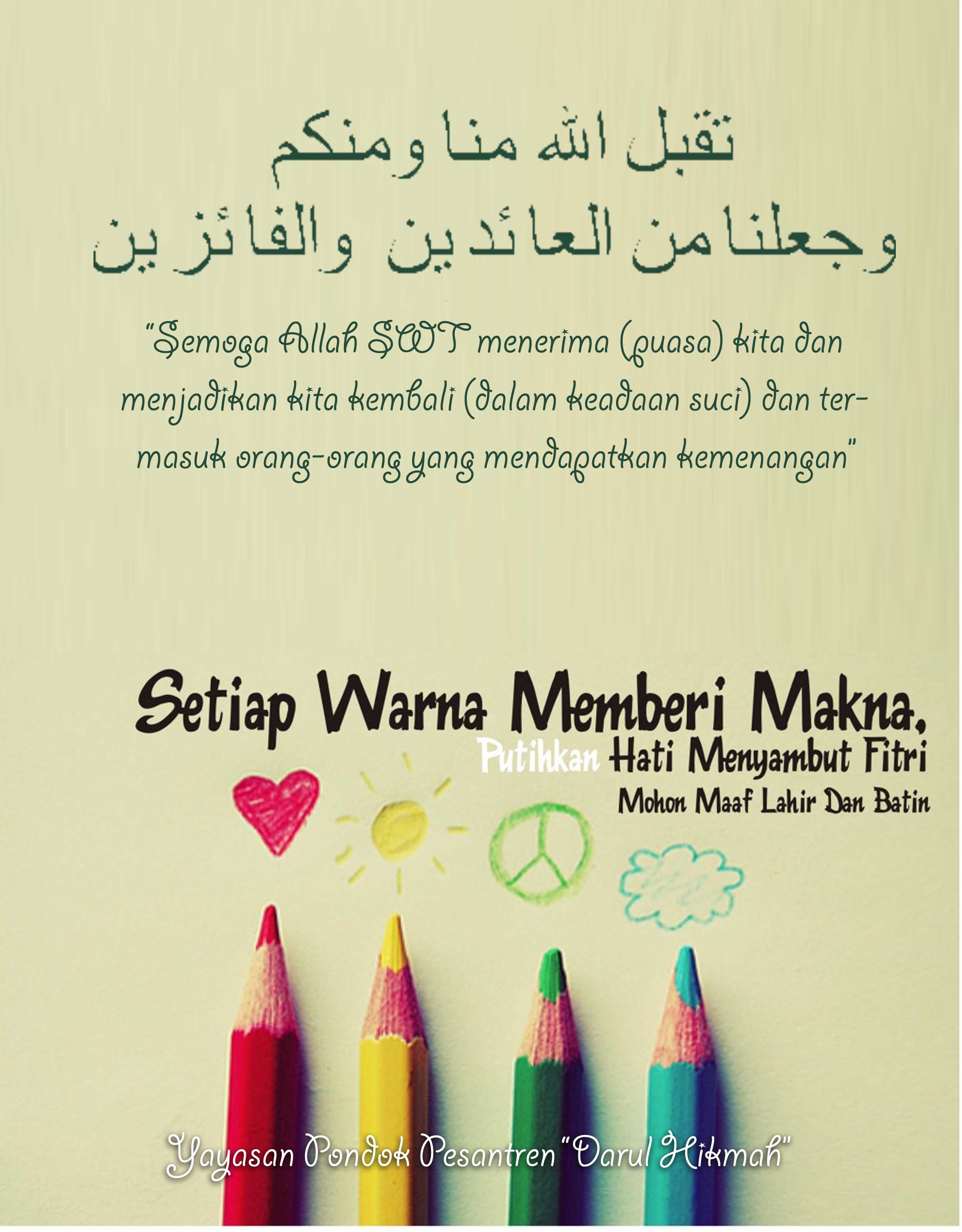 Ucapan Idul Fitri Taqaballahu Minna Wa Minkum : ucapan, fitri, taqaballahu, minna, minkum, Selamat, Fitri, Darul, Hikmah