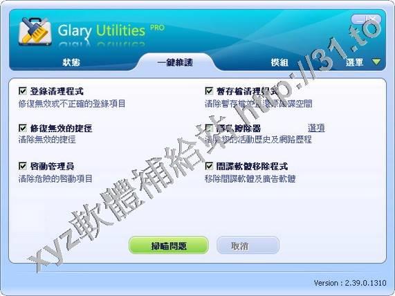 Glary Utilities PRO v2.39.0.1310 繁體中文正式版(是一系列系統工具集合。能夠修理、加速、增強和保護你的PC機軟體 ...