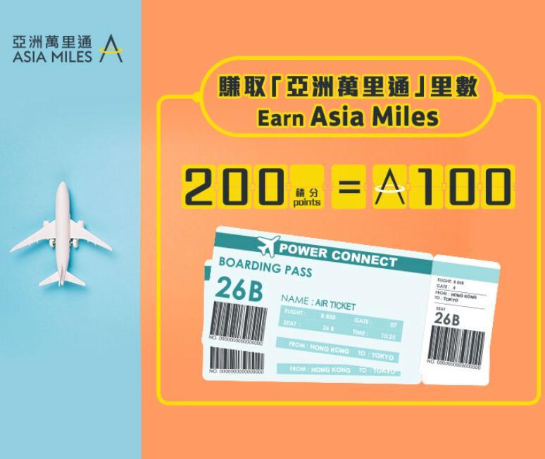 中電「全心傳電」計劃 – 200 積分換100「亞洲萬里通」里數 – 小飛俠!go