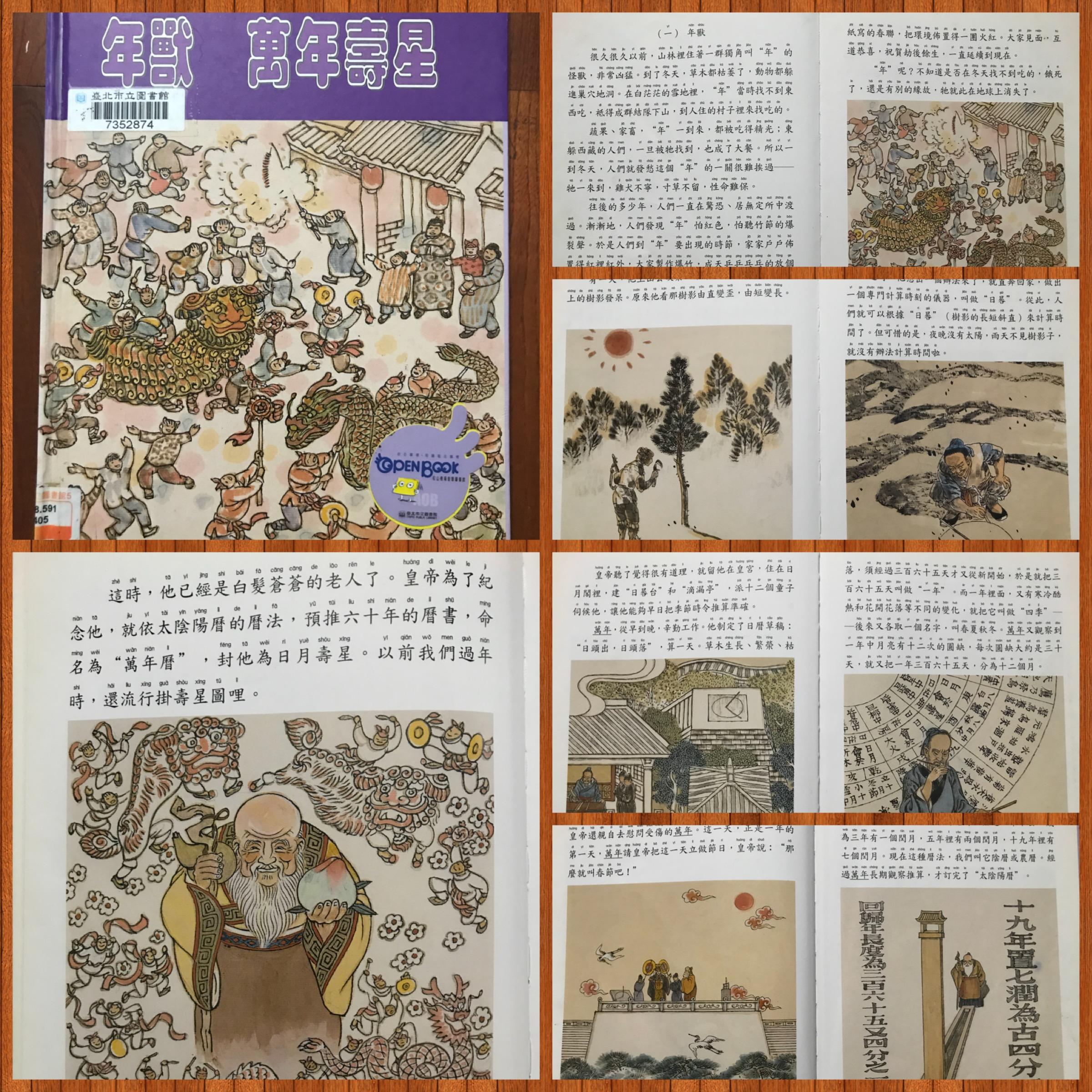 2019.1.25《民俗節日故事1:春節:年獸 & 萬年壽星》 | 3PM