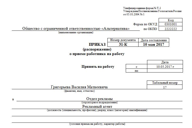 Получение квоты на рвп в москве 2020