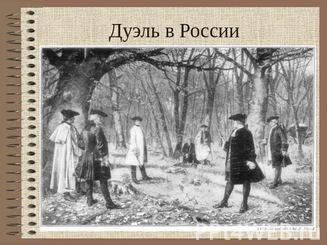 Дуэль в России