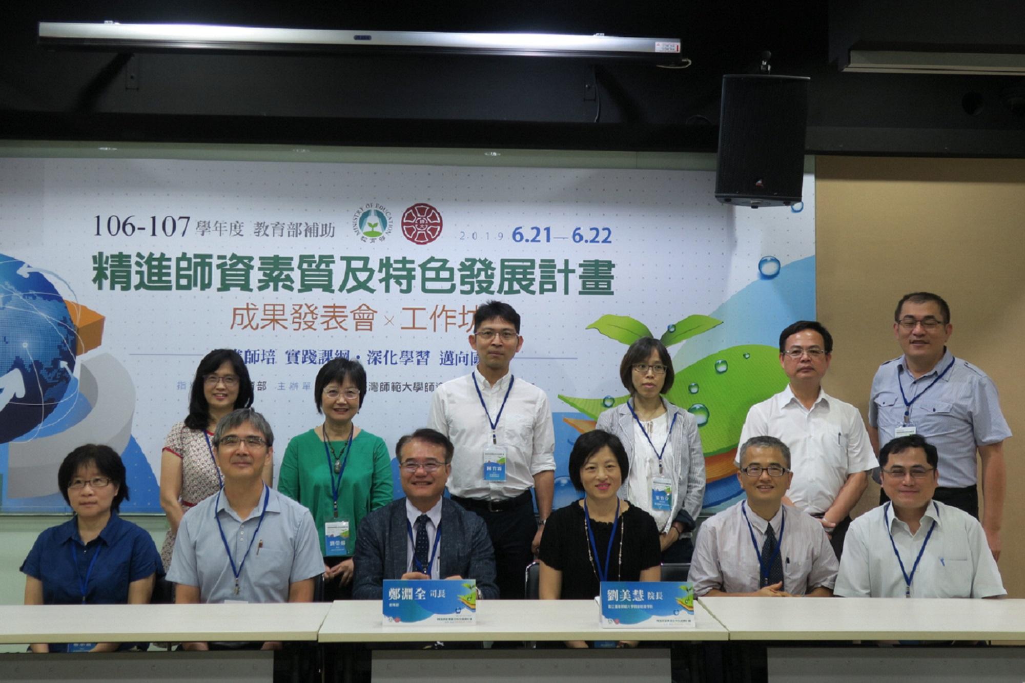 國立臺灣師範大學 秘書室公共事務中心