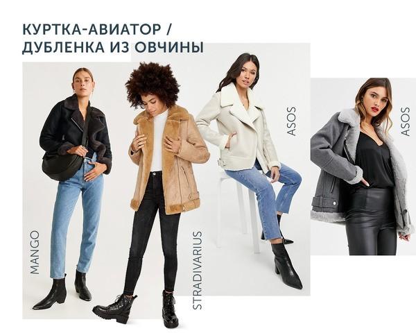 ТОП-5 моделей верхней одежды на осень