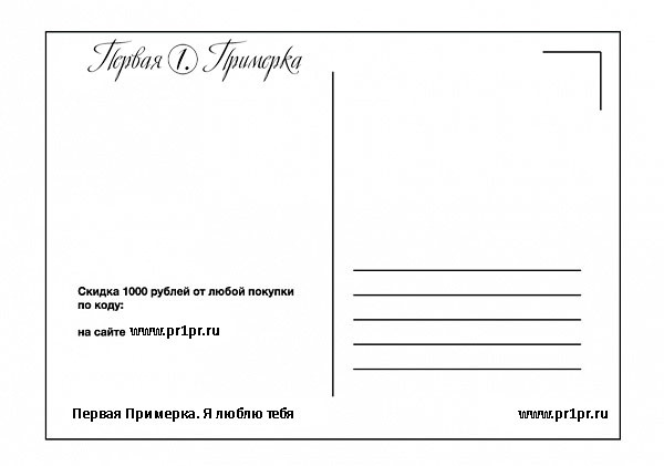 Подарочная открытка на покупки в магазине Первая Примерка