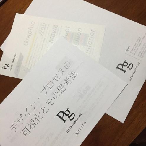 デザイン・レクチャーシリーズ