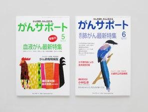 がん専門情報誌のリニューアルデザイン