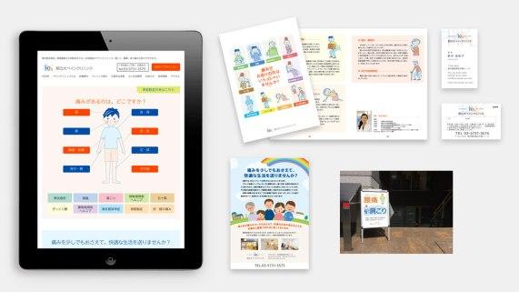クリニックのウェブなど情報設計全般のデザイン