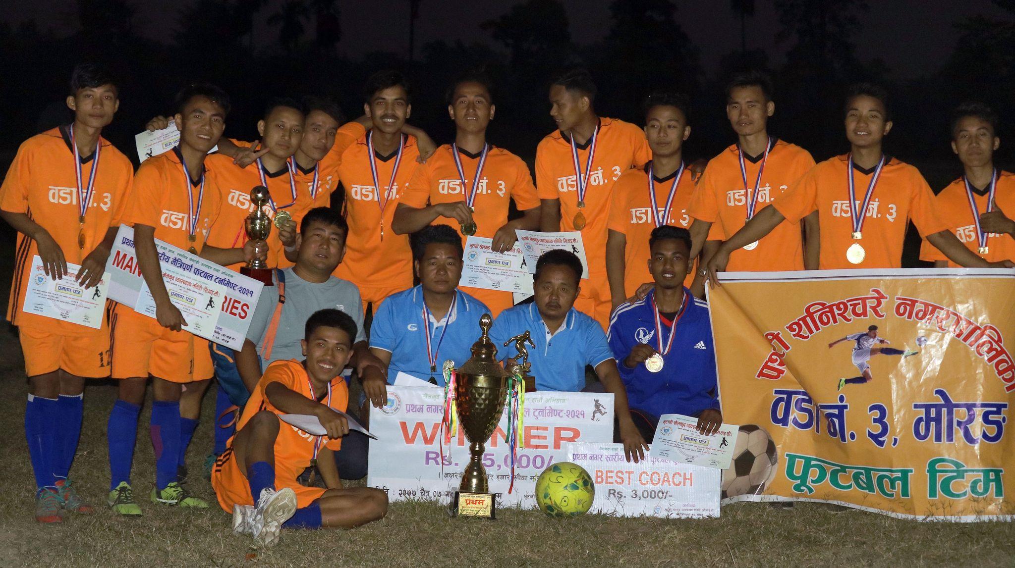 वडा नं ३ बन्यो नगर स्तरीय फुटबल प्रतियोगीताको च्याम्पियन