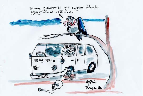 White van - Sri Lanka