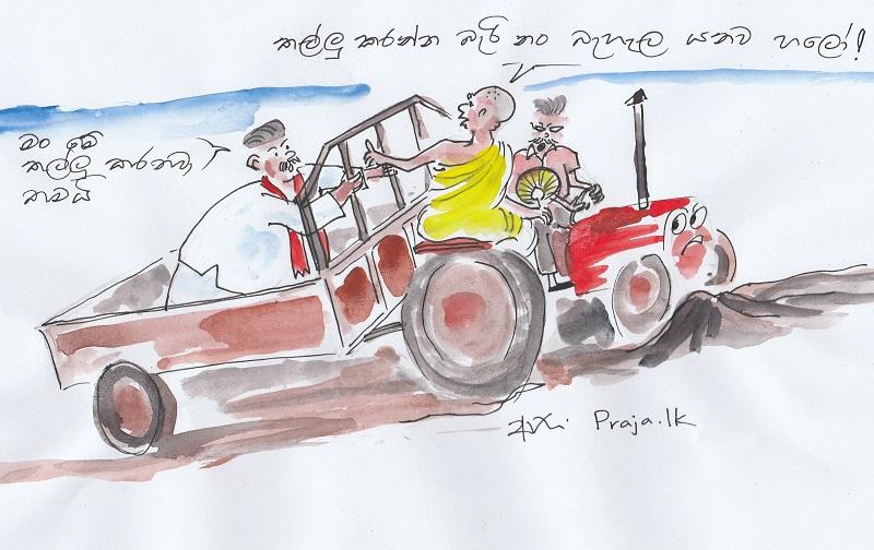 Cartoon by Ajith Perakum Jayasinghe
