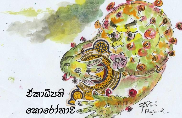 Dictator Corona - cartoon by Ajith Perakum Jayasinghe