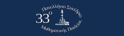 33ο Πανελλήνιο Συνέδριο Μαθηματικής Παιδείας