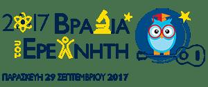 Βραδιά Ερευνητή ΙΤΕ 2017