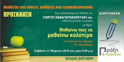 Πράξη και Πρόοδος Παναγιωτακόπουλος