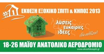 εξοχικό σπίτι και κήπος - έκθεση
