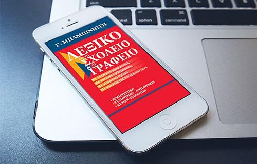 Το Λεξικό Μπαμπινιώτη τώρα στο κινητό μας