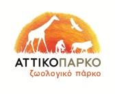 Kids Go Free όλο το Φεβρουάριο στο Αττικό Ζωολογικό Πάρκο