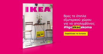 IKEA ΕΠΙΠΛΑ ΕΞΩΤΕΡΙΚΟΥ ΧΩΡΟΥ ΚΑΤΑΛΟΓΟΣ 2018