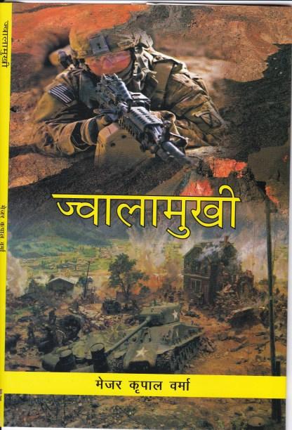 jwalamukhi - novel by major krapal verma