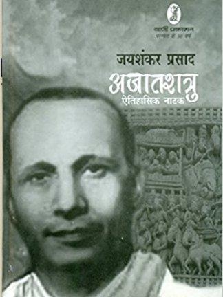 ajatshatru by jaishankar prasad