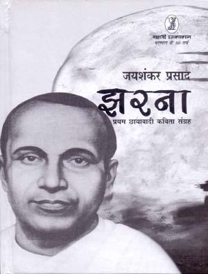 jharna by jaishankar prasad