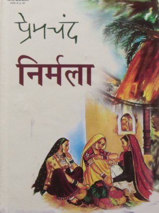 Nirmala by premchand