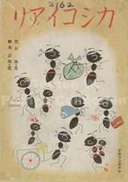"""Kashikoi ari "" (Prange Call Number: 517-234g) ""Suppressed"" on the front cover."