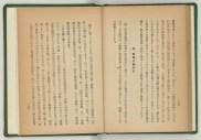 Yuibutsu shikan Nihon rekishi nyūmon /唯物史觀日本歷史入門 (Prange Call No. DS-0255) Published version