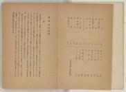 Mugen hōei /夢幻泡影 (Prange Call No. DS-0621)