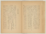 Fujin to sansei /婦人と參政 (Prange Call No. HQ-0391) Published version