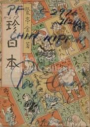 珍日本/Chin Nihon (Prange Call No. PN-0553)