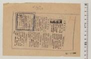 Control no.:48-loc-1366|Newspaper:Haebang Sinmun|Date:5/13/1948