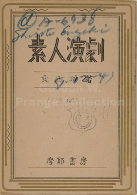 """Shiroto Engeki"" by Oyama Isao (Tokyo: Maya Shobo, 1947) Front Cover"