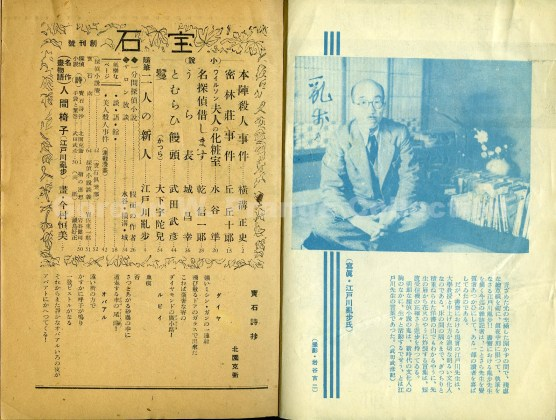 Call No: H780, 宝石/The Jewel (March 25, 1946) Table of Contents