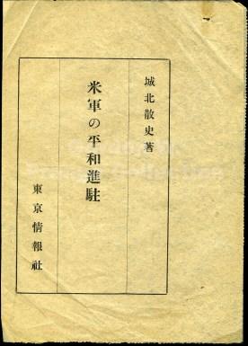 """""""米軍の平和進駐"""" 城北散史 (東京情報社) (Prange Collection Call Number: DS-9013g)"""