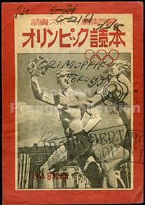 """プランゲ文庫請求番号: GV-0109 """"オリンピック讀本"""" (讀賣スポーツ編集部編, 1948)"""