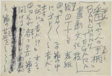 """番ちゃんの手柄""""(Prange Call No. 545-013). p. 31"""